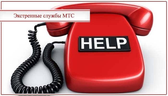 мтс телефоны экстренных служб
