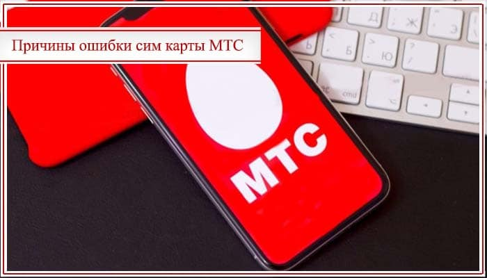 ошибка при регистрации сим карты мтс