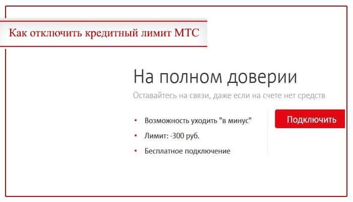 Мтс снять запрет перерасчета кредитного лимита