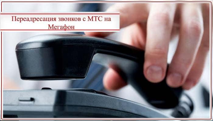 сколько стоит переадресация с мтс на мегафон