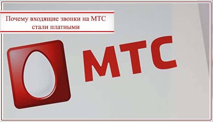 платные входящие звонки мтс в другом регионе