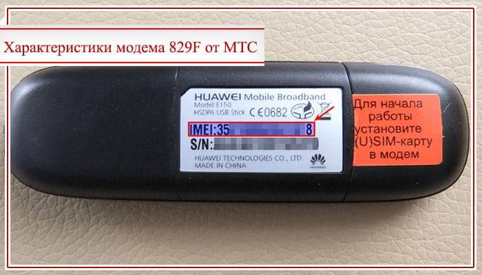 прошивка модема mts 829f