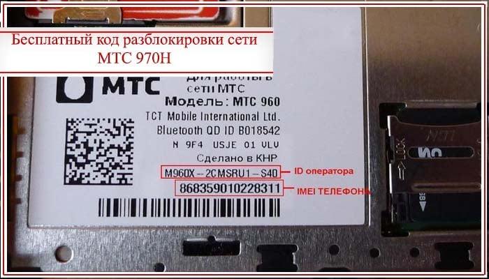 прошивка для мтс 970h