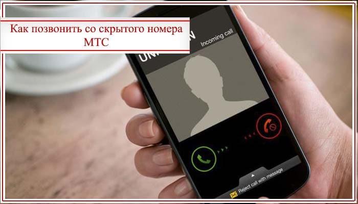 как на мтс скрыть номер при звонке