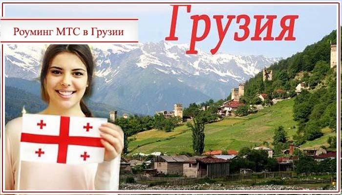 ноль без границ грузия мтс