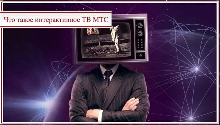 интерактивное телевидение от мтс
