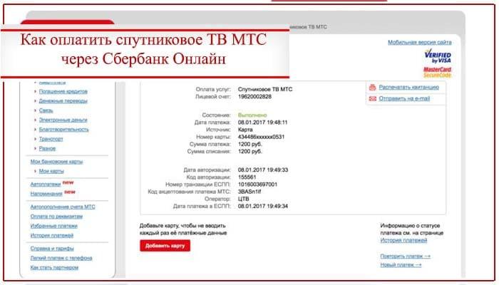 как заплатить за спутниковое телевидение мтс через сбербанк онлайн
