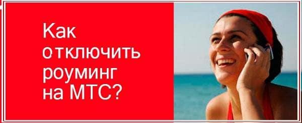 отключить роуминг мтс по россии