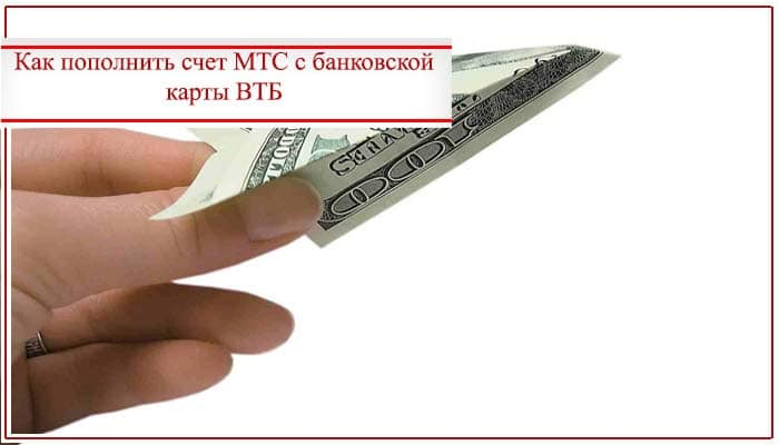 оплатить мтс банковской картой втб 24