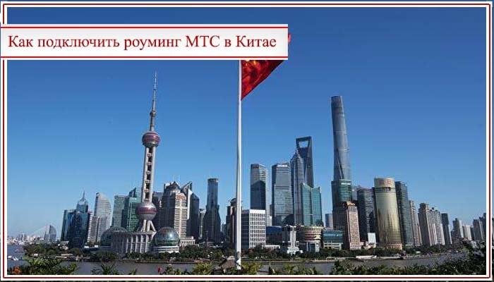 мтс тарифы роуминг китай