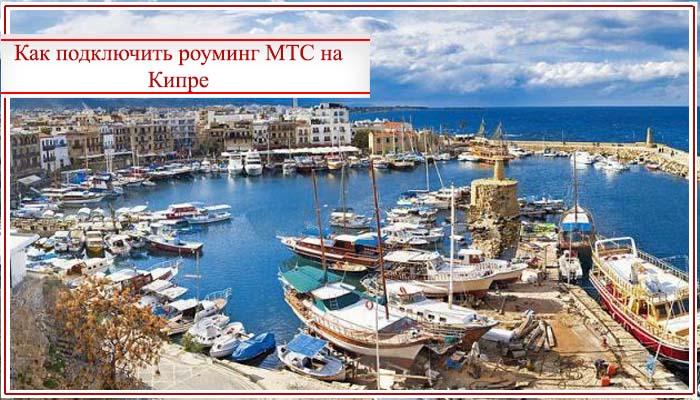 роуминг мтс за границей тарифы 2018 кипр
