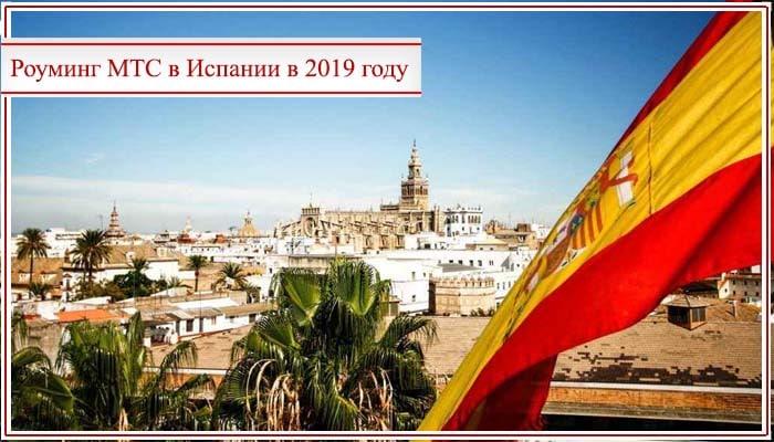 мтс в испании роуминг ноль без границ