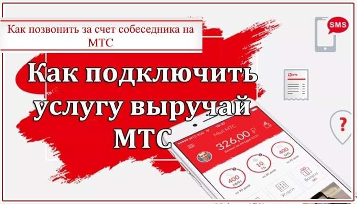 звонок за счет абонента мтс