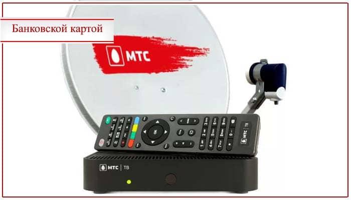 оплатить мтс телевидение банковской картой через интернет