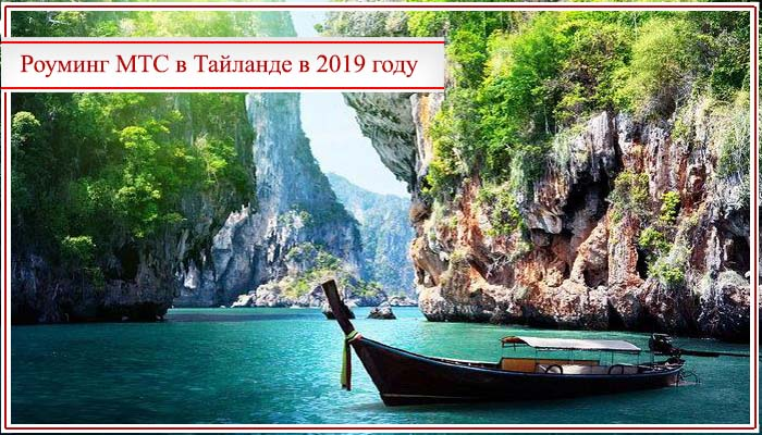 мтс роуминг за границей тарифы 2017 таиланд