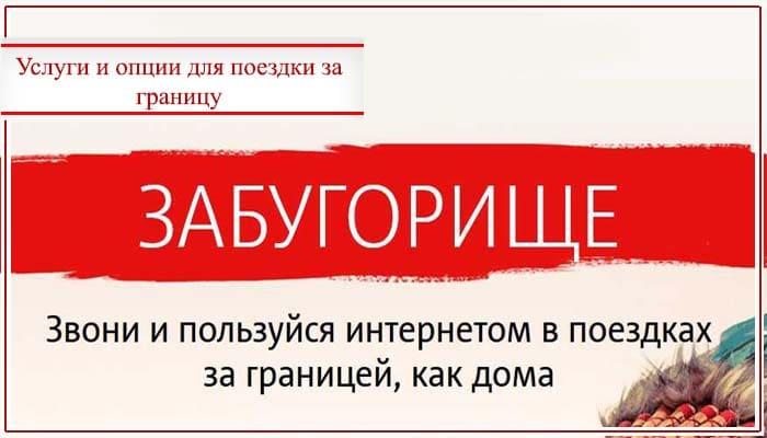 мтс роуминг грузия тарифы