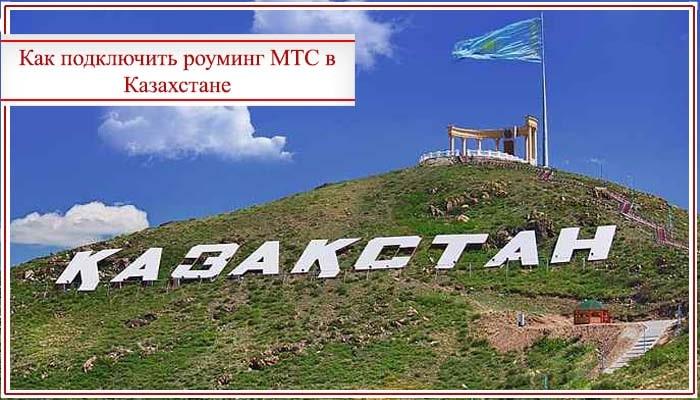 роуминг мтс в казахстане тарифы