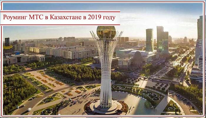 мтс роуминг казахстан тарифы