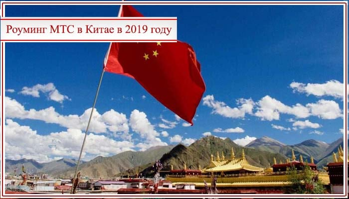 мтс роуминг в китае 2017 ноль без границ
