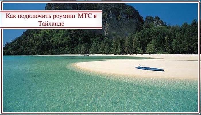 роуминг в таиланде мтс