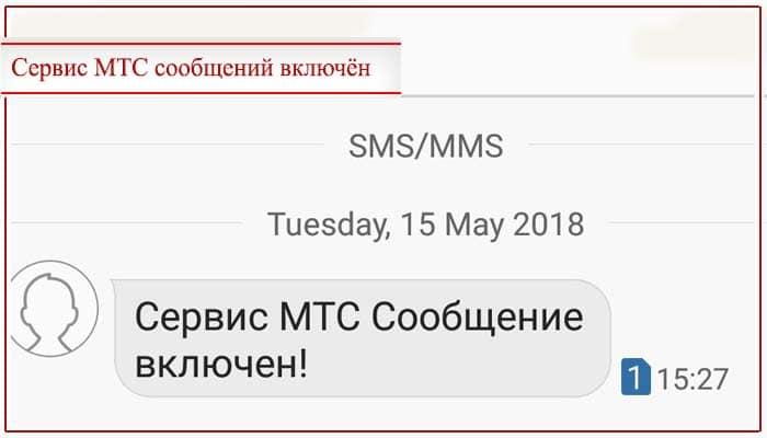 что такое сервис мтс сообщение включен