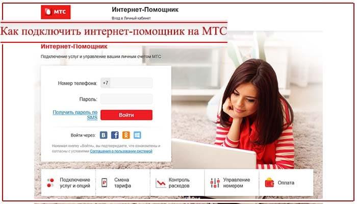 мтс интернет помощник вход