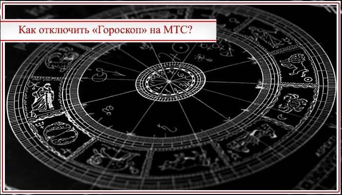 как отключить гороскоп на мтс