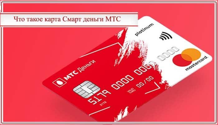 мтс смарт деньги карта развод