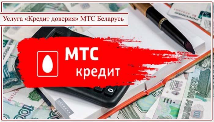 Кредит доверия МТС