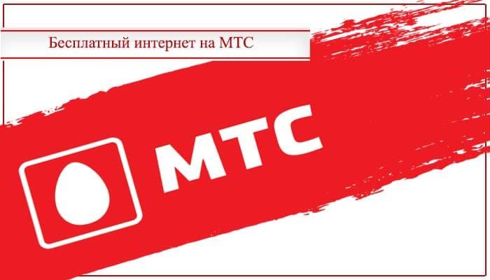 мтс интернет бесплатно