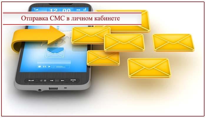 отправить бесплатно смс мтс