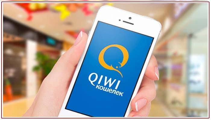 пополнить qiwi кошелек с мтс