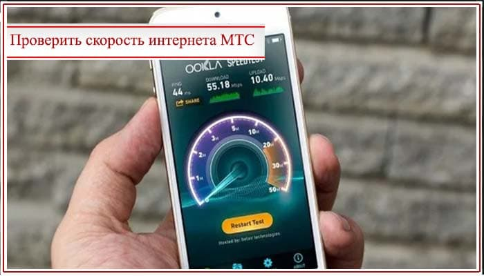 тест скорости интернета мтс