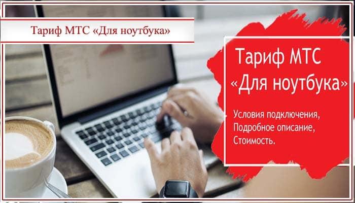 тариф для ноутбука от мтс