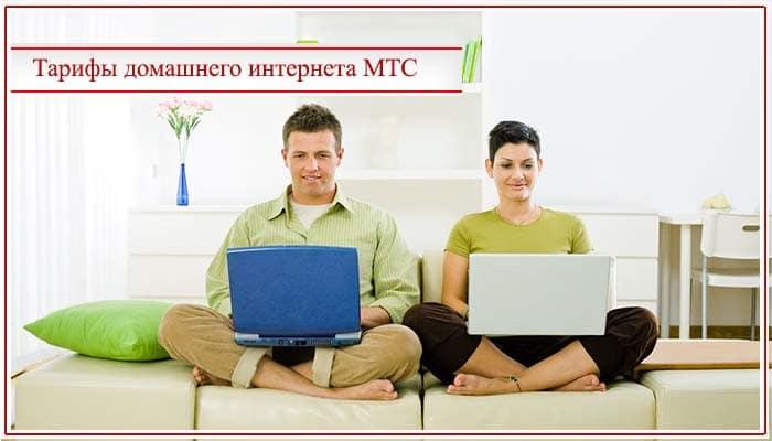 тарифы домашний интернет от мтс