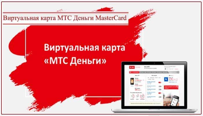 виртуальная карта мтс деньги оформить онлайн