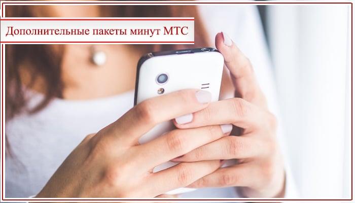 Дополнительные минуты МТС