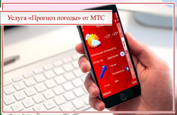 """Прогноз погоды"" от МТС"