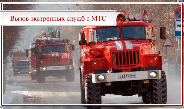 вызвать пожарных с мтс