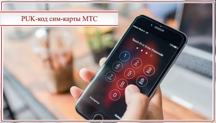 PUK-код для МТС