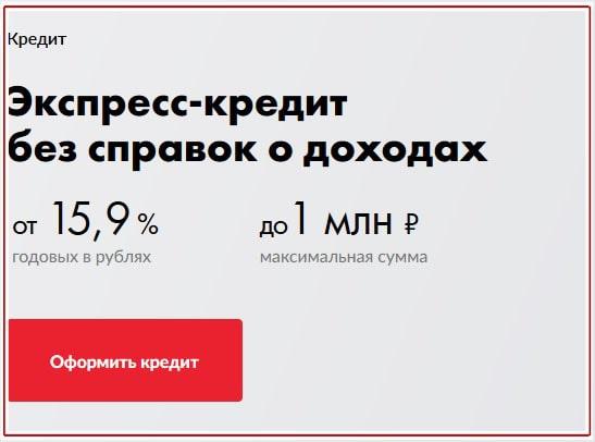 потребительский кредит мтс банк