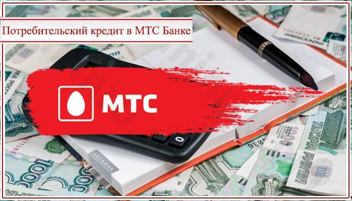 кредит наличными мтс банк онлайн заявка