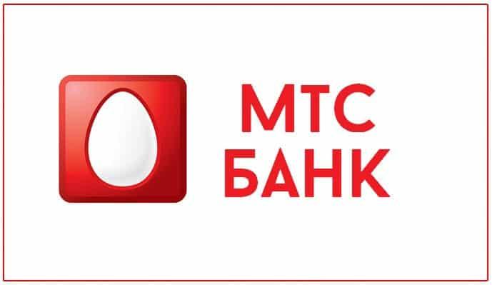 мтс банк досрочное погашение кредита