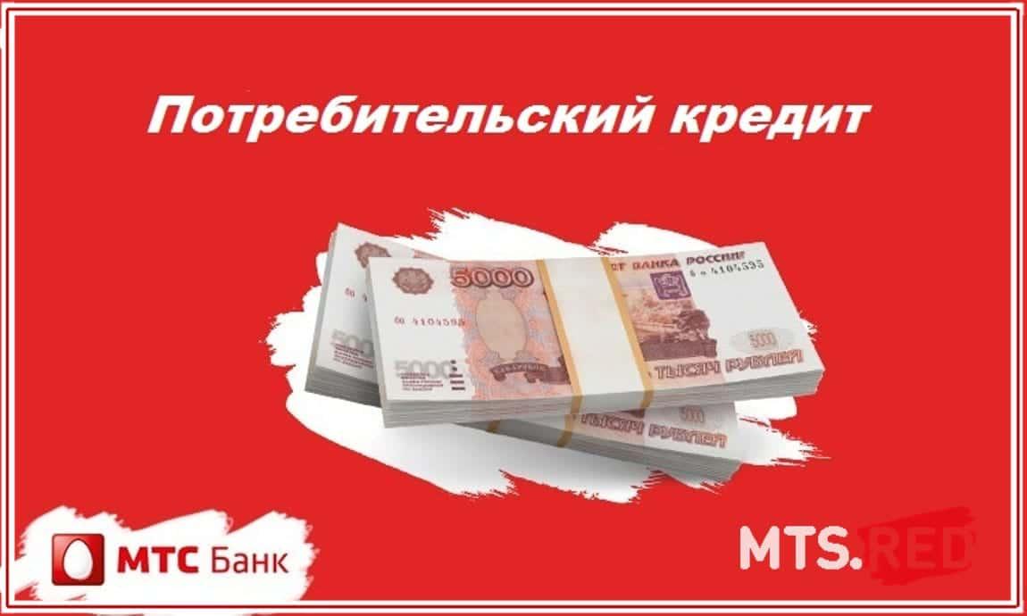 кредит наличными мтс банк