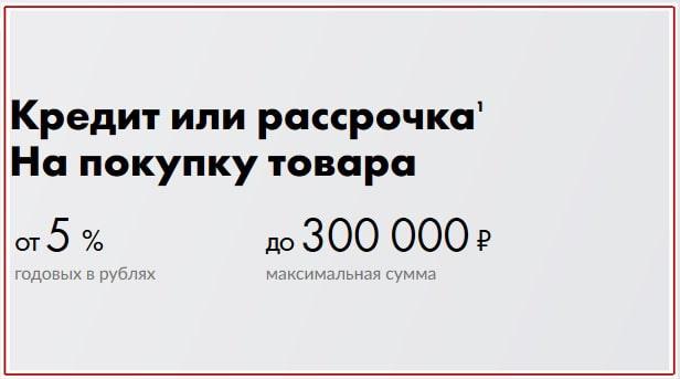 онлайн заявка в мтс банк на кредит наличными