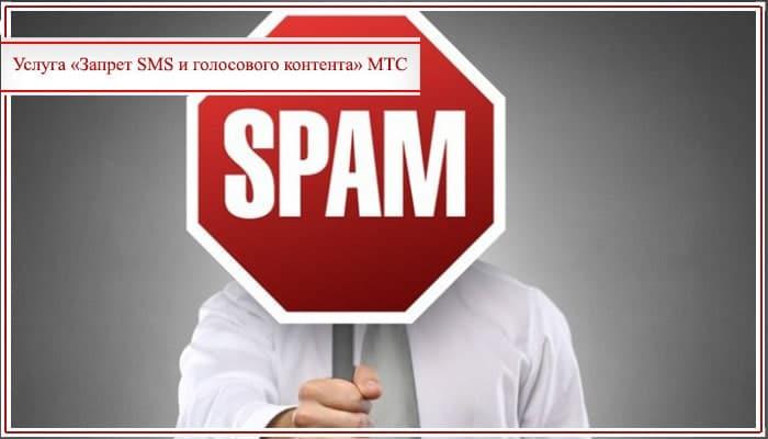 что такое запрет контента на мтс