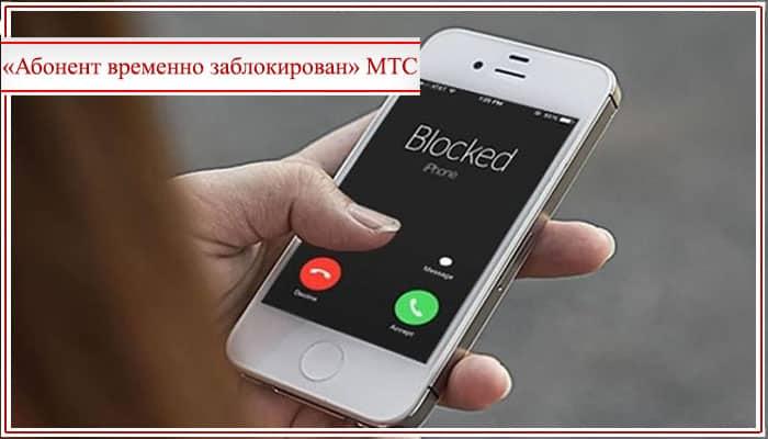 абонент временно заблокирован на мтс что значит
