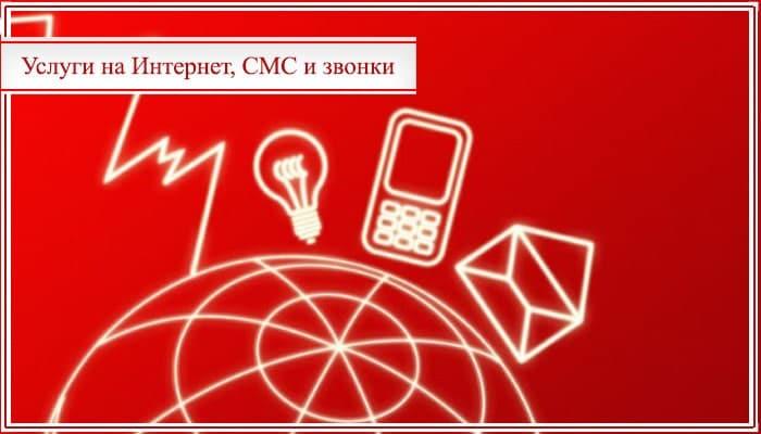 Услуги и опции на интернет, смс и звонки