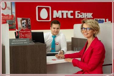 ипотека мтс банк