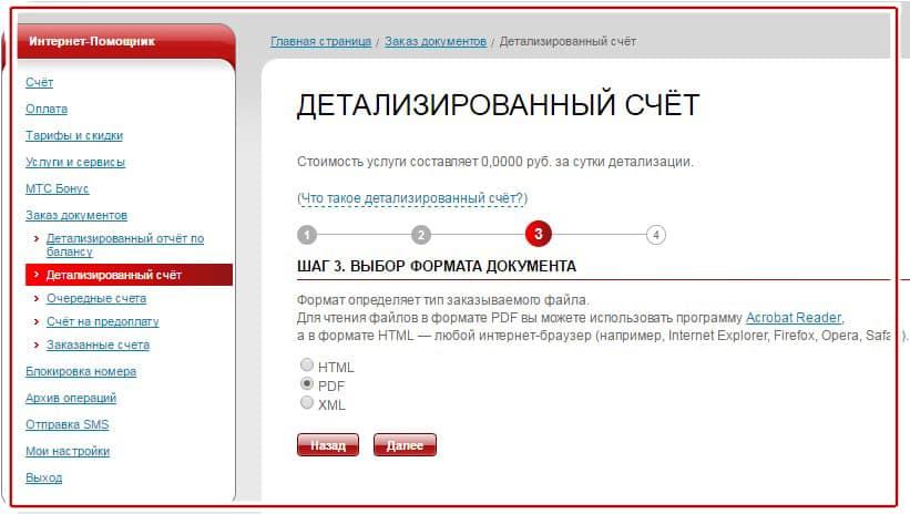 интернет помощник мтс беларусь детализация